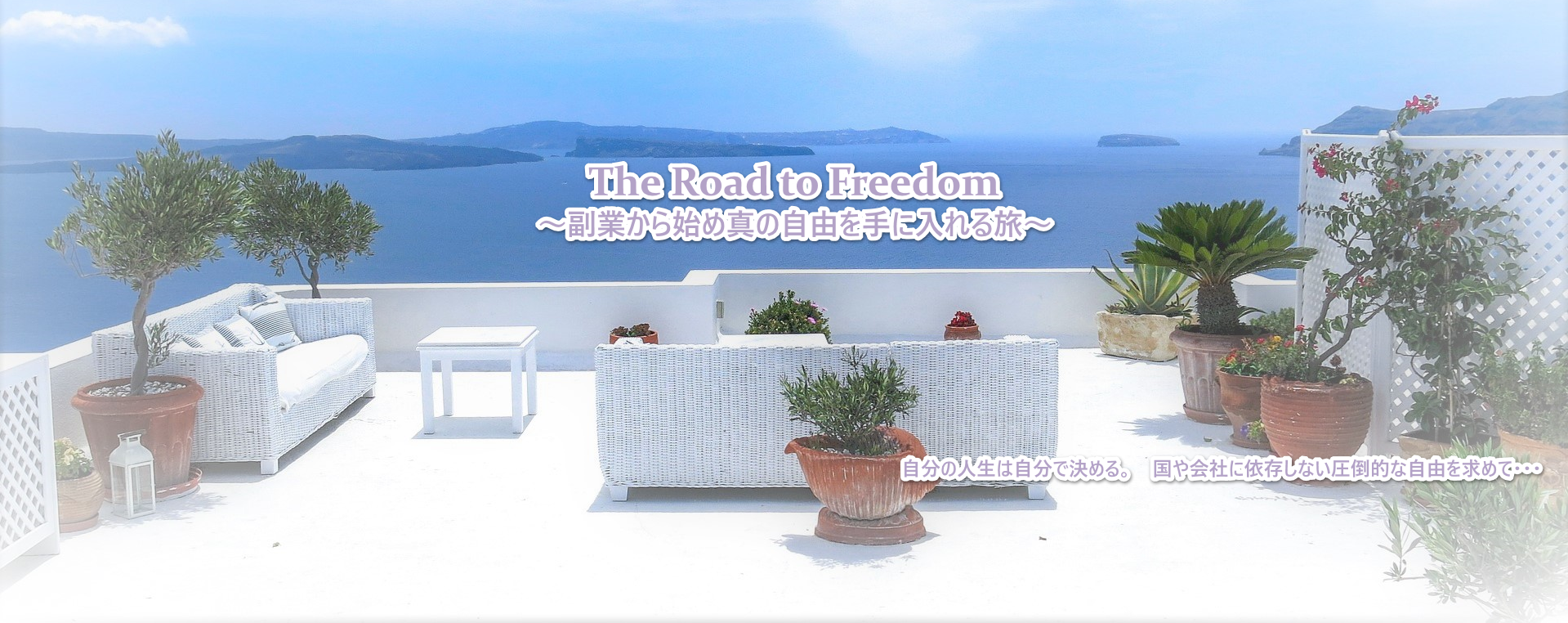 The Road to Freedom〜副業から始め真の自由を手に入れる旅〜